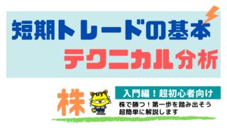 株入門10
