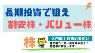 株入門11
